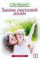 Торсунов О.Г. Законы счастливой жизни 2т
