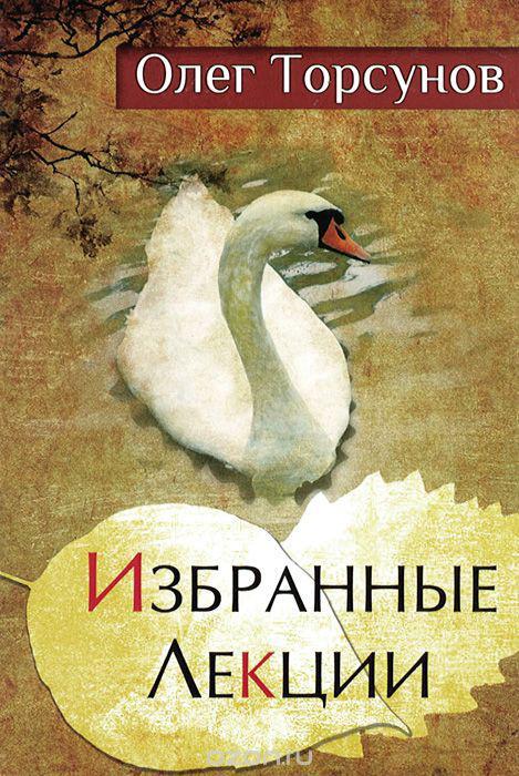 Торсунов О.Г. Избранные лекции доктора Торсунова