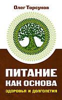 Торсунов О.Г. Питание как основа здоровья и долголетия