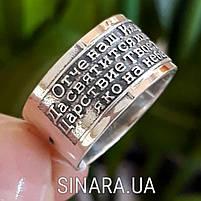 Серебряное кольцо с молитвой Отче Наш и надписью Спаси и Сохрани, фото 9