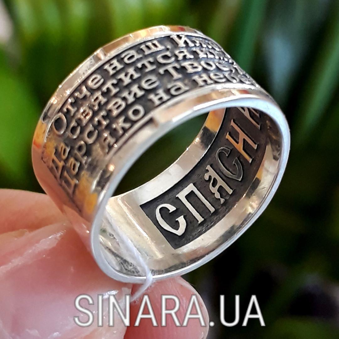 Серебряное кольцо с молитвой Отче Наш и надписью Спаси и Сохрани