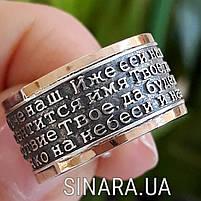 Серебряное кольцо с молитвой Отче Наш и надписью Спаси и Сохрани, фото 3