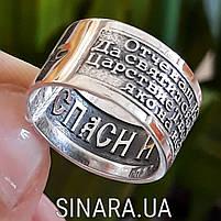 Серебряное кольцо с молитвой Отче Наш и надписью Спаси и Сохрани, фото 4