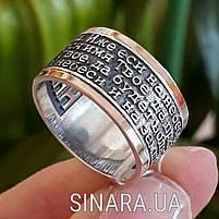 Серебряное кольцо с молитвой Отче Наш и надписью Спаси и Сохрани, фото 7