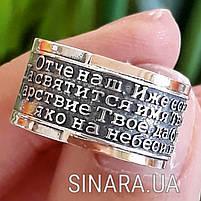 Серебряное кольцо с молитвой Отче Наш и надписью Спаси и Сохрани, фото 2