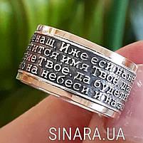 Серебряное кольцо с молитвой Отче Наш и надписью Спаси и Сохрани, фото 6
