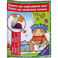 Обложки для книг, журналов, атласов, контурных карт