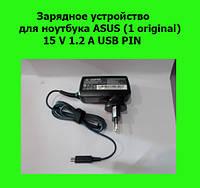 Зарядное устройство для ноутбука ASUS (1 original) 15 V 1.2 A USB PIN!Хит цена