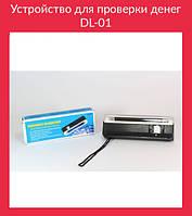 Устройство для проверки денег DL-01.Детектор валют!Хит цена