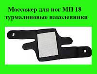 Массажер для ног MH 18 турмалиновые наколенники!Хит цена