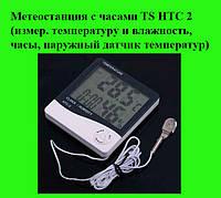 Метеостанция с часами TS ― HTC 2 (измер. температуру и влажность, часы, наружный датчик температур)!Хит цена