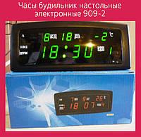 Часы будильник настольные электронные 909-2!Хит цена