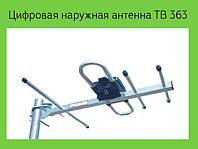 Цифровая наружная антенна ТВ 363!Хит цена