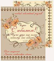 С Юбилеем! -  комплект сувенирных наклеек на водку