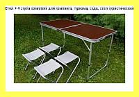 Стол + 4 стула комплект для кемпинга, туризма, сада, стол туристический!Хит цена
