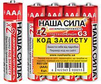 Батарейка солевая Наша Сила R-3 ААА