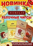 ЧИПСЫ ЯБЛОЧНЫЕ «NOBILIS» Без ГМО!