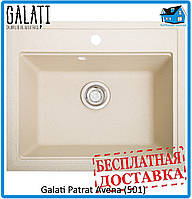 Кухонная мойка Galati 600*520*217 Patrat Avena (501)
