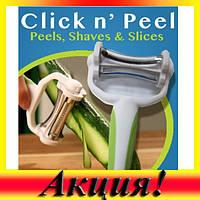 Овощечистка Click'n Peel 3 в 1!Хит цена