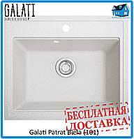 Кухонная мойка Galati 600*520*217 Patrat Biela (101)