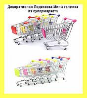 Декоративная Подставка Мини тележка из супермаркета!Хит цена