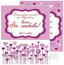 Комплект сувенирных наклеек на бутылку - За любовь!