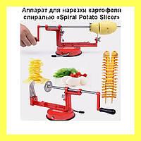 Аппарат для нарезки картофеля спиралью «Spiral Potato Slicer»!Хит цена