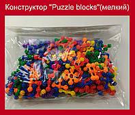 """Конструктор """"Puzzle blocks""""(мелкий)!Хит цена"""