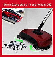 Автоматический двойной веник 360 Sweep!Хит цена
