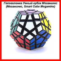 Головоломка Умный кубик Мегаминкс (Мегаминкс, Smart Cube Megaminx)!Хит цена