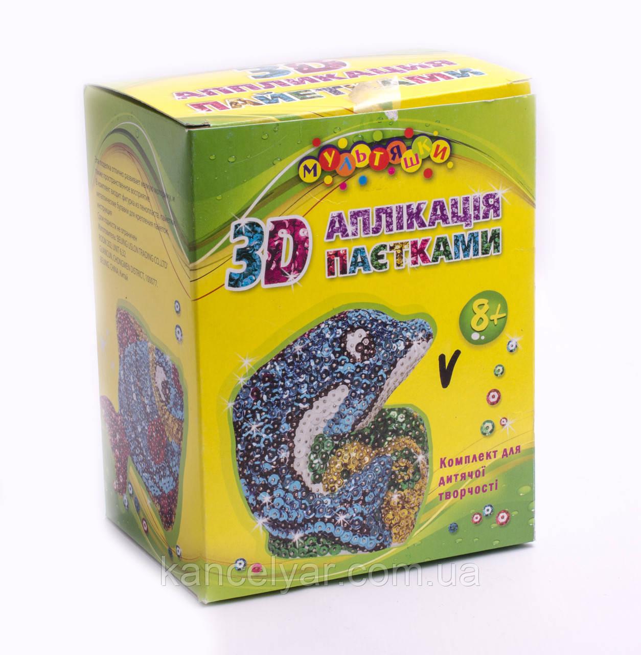 """Набор для творчества - аппликация 3D с пайетками """"Дельфин"""""""