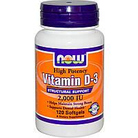 Витамин Д3 (Vitamin D-3) 2000 МЕ, 120 капсул