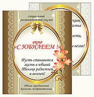 С юбилеем! - комплект сувенирных наклеек на вино