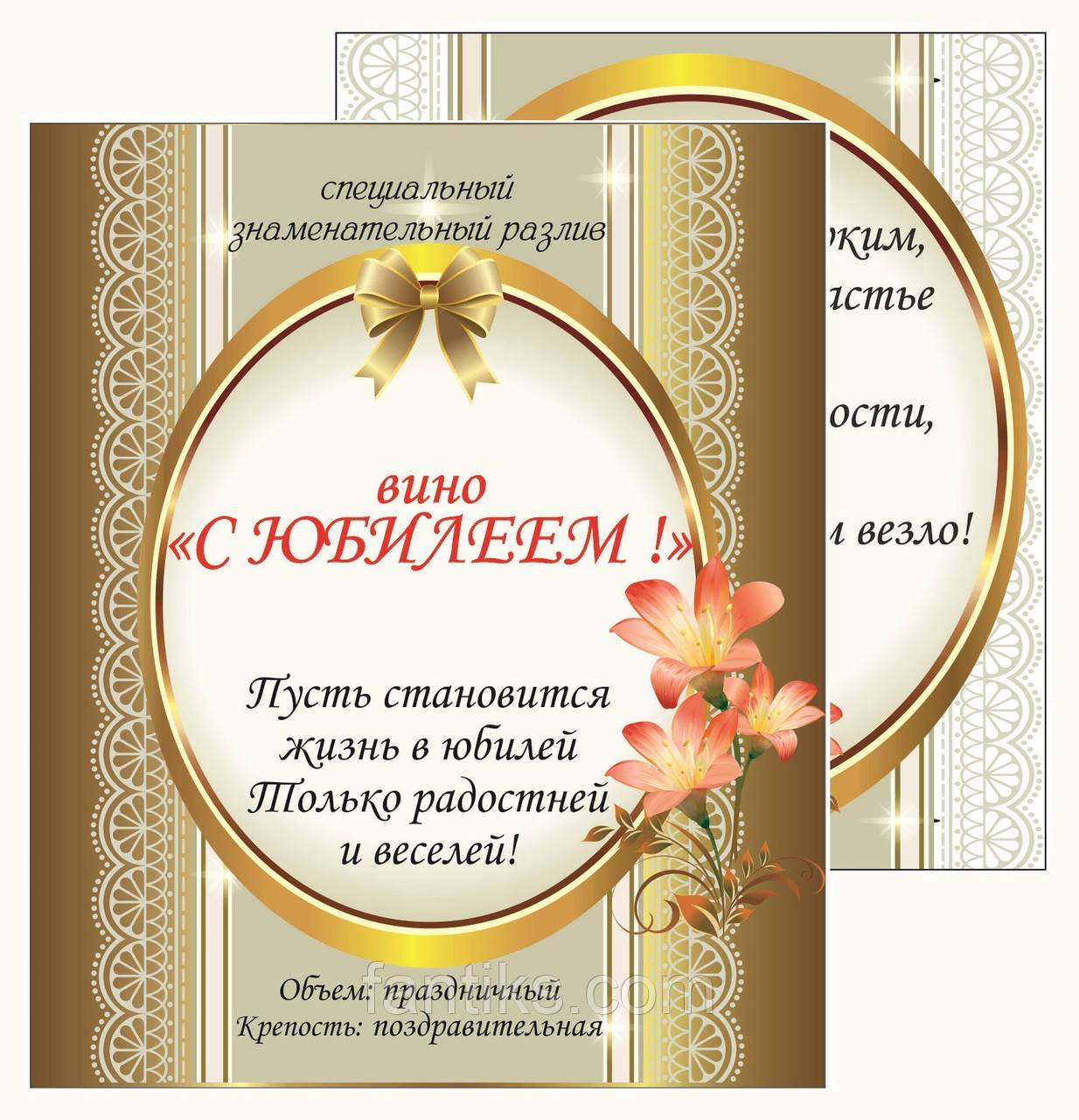 С юбилеем! - комплект наклеек на вино