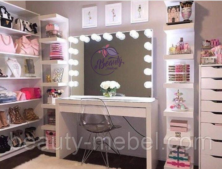 Стол  визажиста, макияжный столик, гримерный столик, зеркало с подсветкой, белый