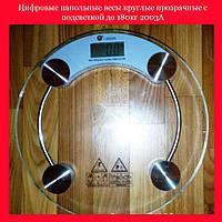 Цифровые напольные весы круглые прозрачные с подсветкой до 180кг 2003А!Хит цена