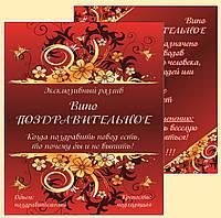 Вино ПОЗДРАВИТЕЛЬНОЕ - наклейка на бутылку