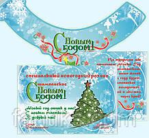 С Новым годом! - комплект сувенирных наклеек на шампанское