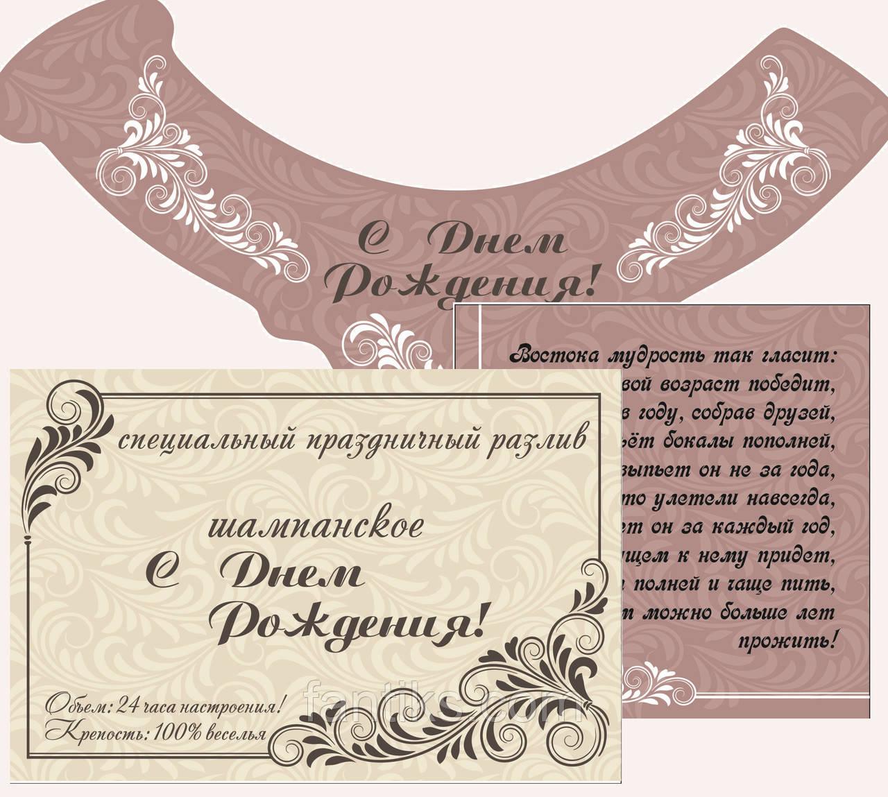 С Днем Рождения! -комплект наклеек на шампанское