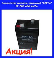 "Аккумулятор (АКБ) Кислотно-свинцовый ""ВАРТА"" ВР-680 AGM 6v/5a!Хит цена"