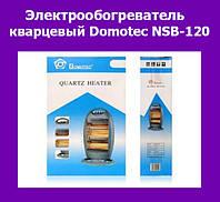 Электрообогреватель кварцевый Domotec NSB-120!Хит цена