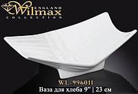 996011 Wilmax ваза для хліба 23см WL-996011