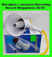 Мегафон с записью Recording Record Megaphone JS-5S!Хит цена