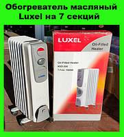 Обогреватель масляный Luxel на 7 секций!Хит цена