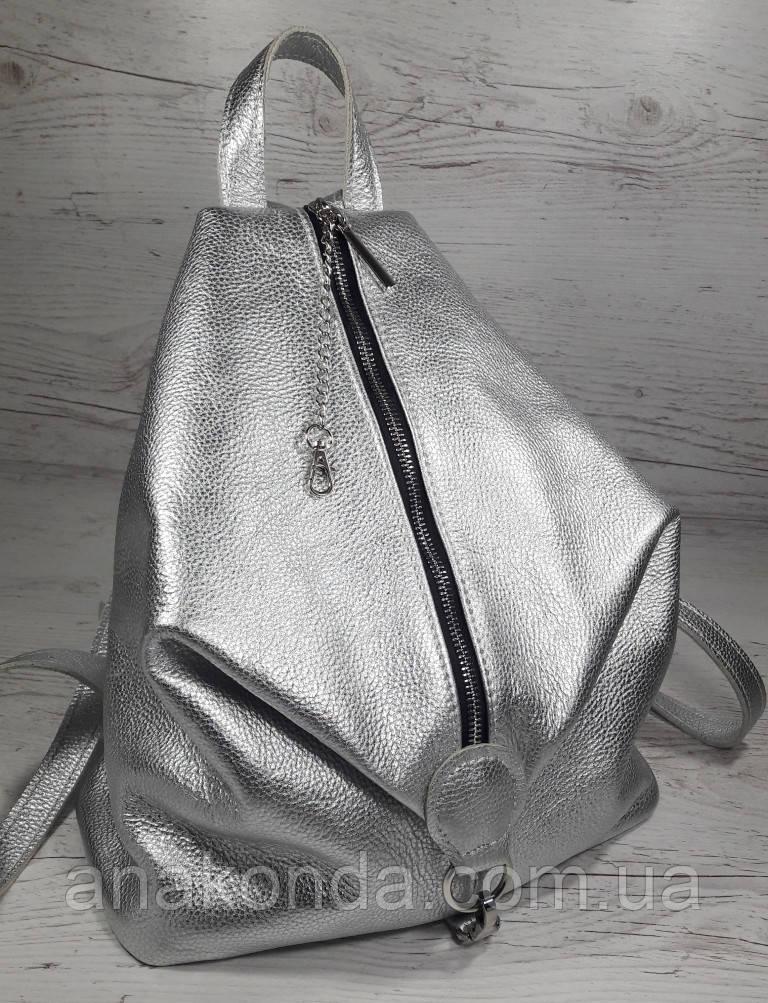 """295 Натуральная кожа, Городской рюкзак кожаный серебро рюкзак женский серебряный рюкзак с карабином """"антивор"""""""