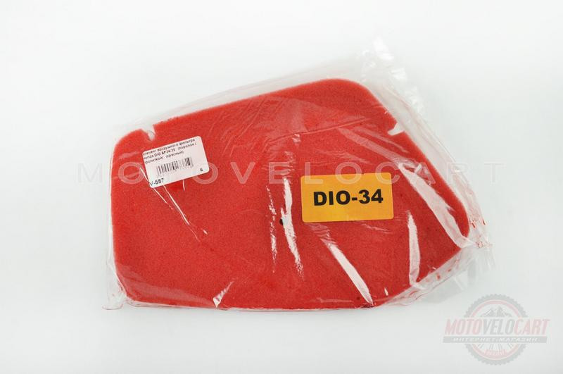 Элемент воздушного фильтра   Honda DIO AF34/35   (поролон с пропиткой)   (красный)