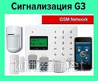 Сигнализация G3 GSM!Хит цена