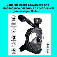 Дайвинг маска Easybreath для подводного плавания (сноркелинга) c креплением для камеры GoPro!Хит цена