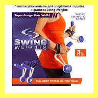Гантели утяжелители для спортивной ходьбы и фитнеса Swing Weights!Хит цена