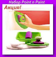 Набор Point 'n Paint для рисования стен,Point 'n Paint!Хит цена